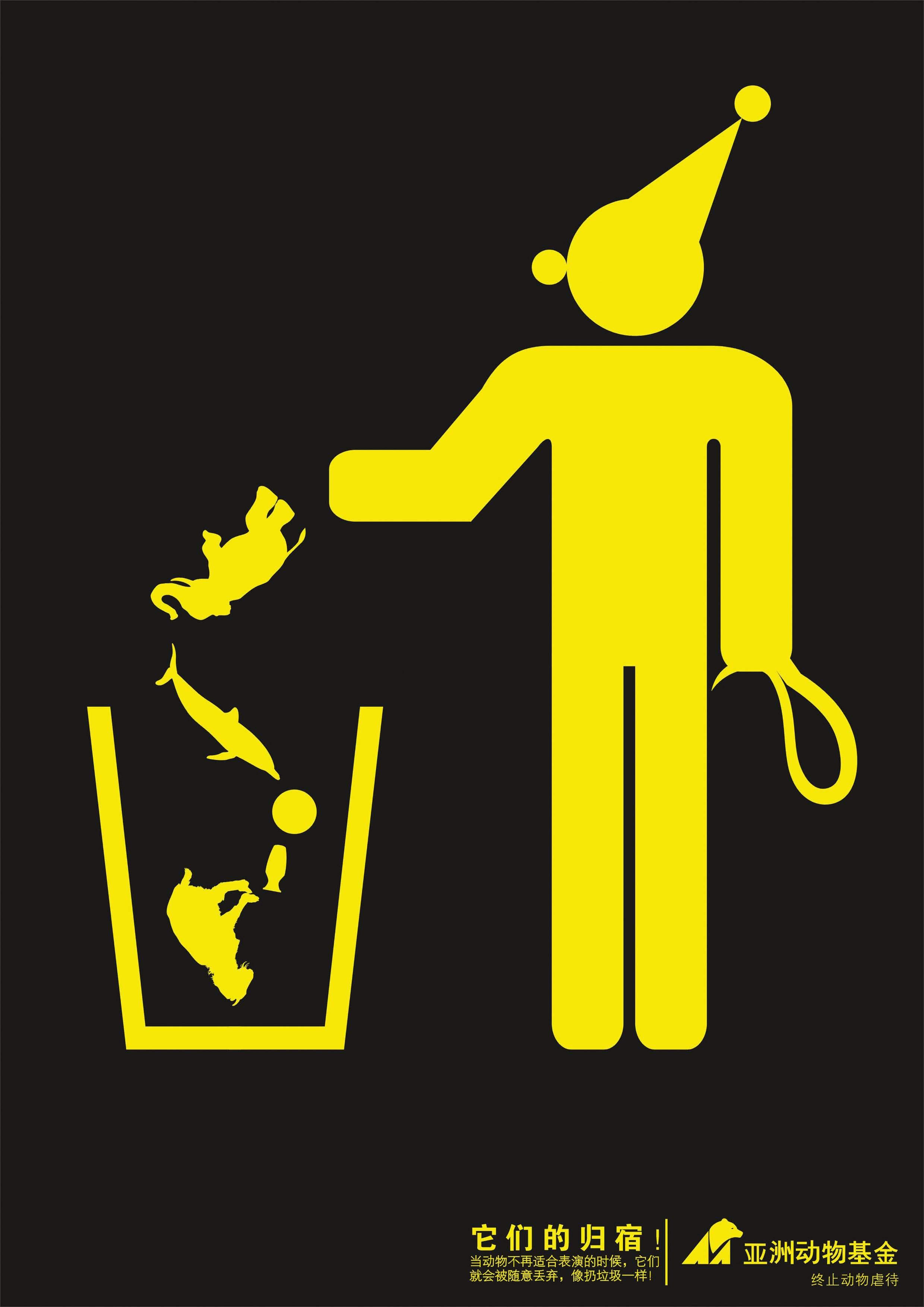 表演的动物被像扔垃圾一样随意丢弃,简洁的画面表现深刻