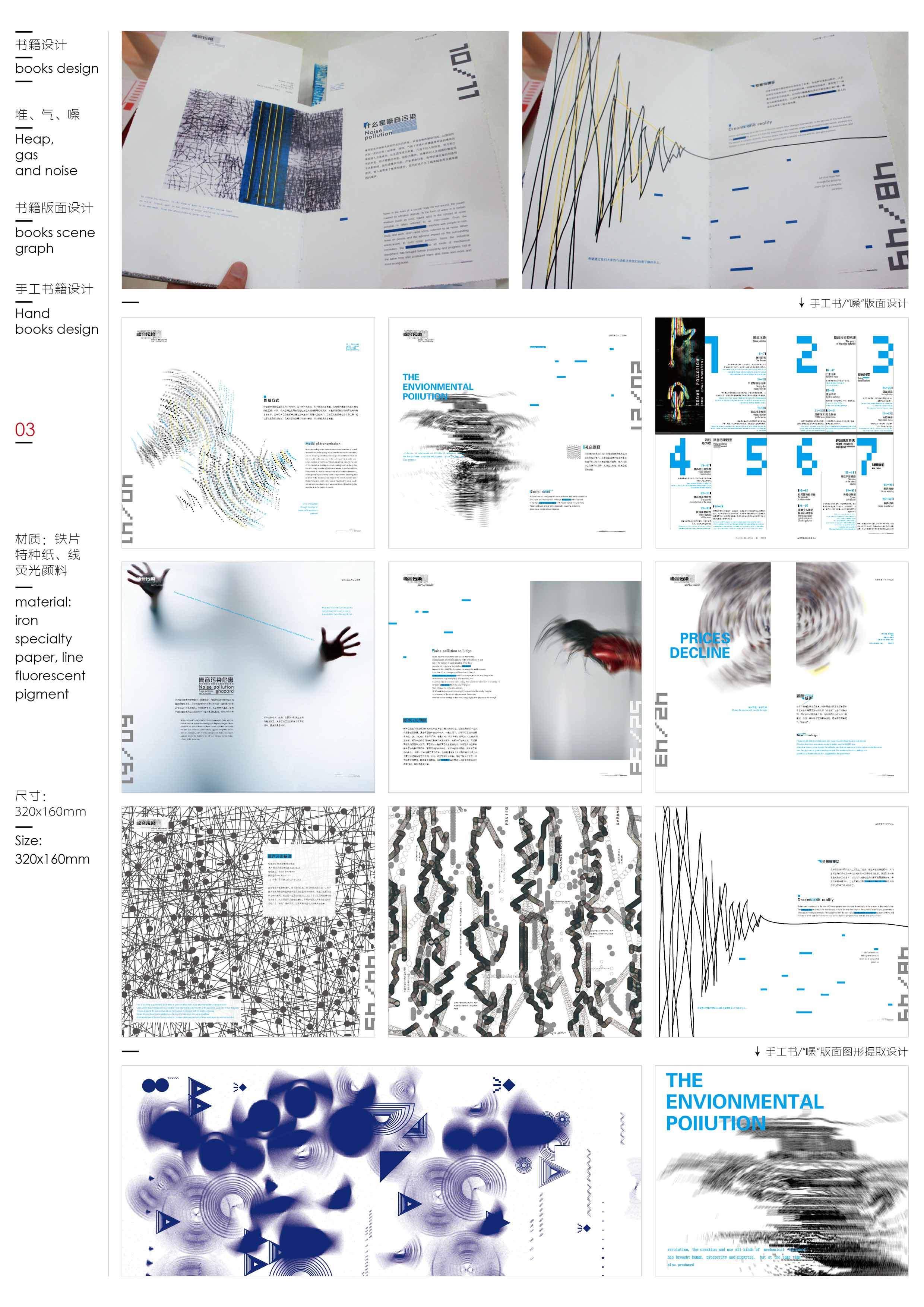 作品名称:噪堆气手工书籍设计